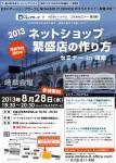 ◆2013 ネットショップ繁盛店の作り方セミナー in 岐阜.