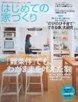 「はじめての家づくり NO.23」に掲載されました