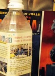 <Wrappy>でDisney記念オリジナル・ペットボトルを作成-2