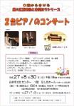 2015年8月30日チラシ(白井市文化会館・2台ピアノ)