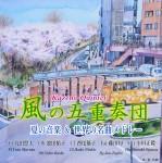 CD「風の五重奏団~夏の音楽&世界の名曲メドレー」