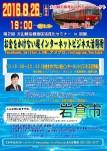 お金をかけない超インターネットビジネス活用術(8月26日)