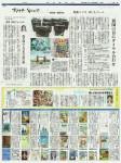 2016年6月29日(水)朝日新聞東京本社版夕刊 広告掲載