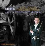 CD「丸田悠太フルート・ピッコロリサイタル」ジャケット