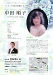 2016年10月9日「中田順子ソプラノリサイタル」チラシ