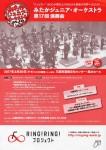 2017/03/20みたかジュニア・オーケストラ:チラシ