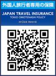 訪日外国人向けの保険(海外旅行傷害保険)