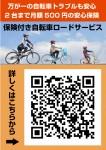 自転車保険(個人用)安心補償!示談代行付き!