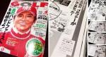 『月刊ゴルフダイジェスト』 「ゴルファーが住みたい街」解説
