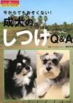 今からでもおそくない!成犬のしつけQ&A(三省堂出版)