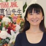 石川 恵仙