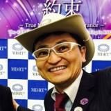 富田FP事務所 所長