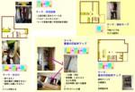 整理収納コンサルティング☆家庭訪問サービス
