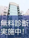 相続税申告後の「土地評価額」徹底診断(東京事務所)