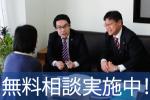 相続対策・不動産に関する無料相談(大阪事務所)