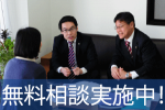 相続専門税理士による、相続税申告の無料相談(大阪事務所)