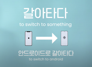 to switch to android from an iPhone (안드로이드로 갈아타다)