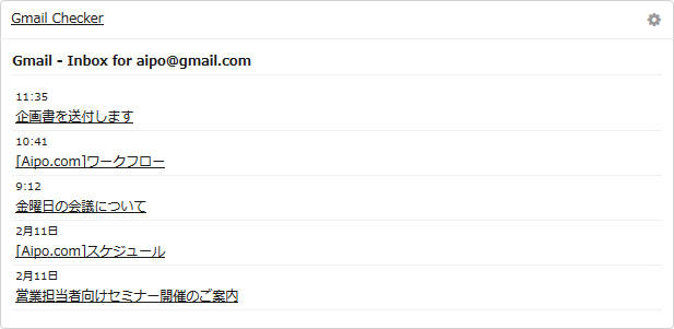 Gmail 未読メールの一覧