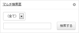 Aipo上にWebサイトの検索バーを設置できます。