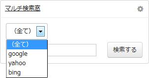 複数の検索エンジンから選ぶことができます。