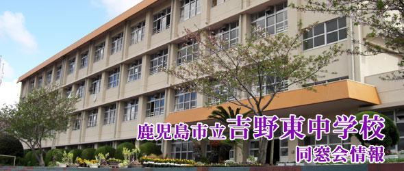 鹿児島市立吉野東中学校 第7回生同窓会 打合せ