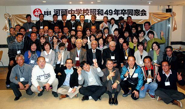 河頭中学校昭和49年卒同窓会 開催!