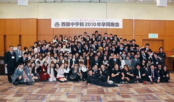 鹿児島市立西陵中学校2010年卒成人記念同窓会 開催!