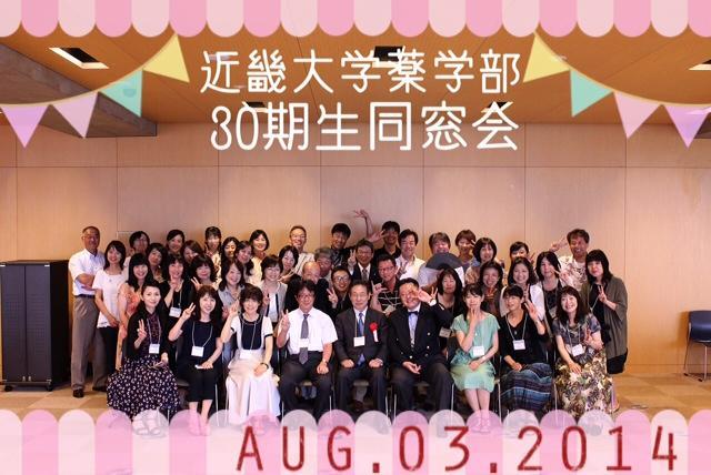 近畿大学薬学部30期生同窓会 開催!