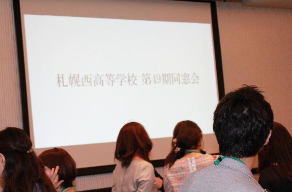 札幌西高校第49期同窓会 開催!!