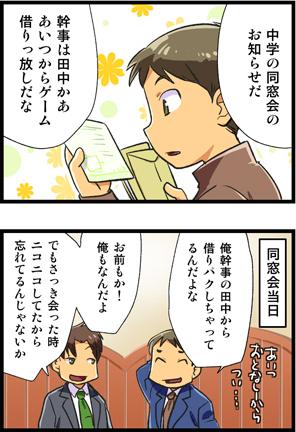 田中の反撃