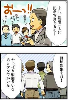 部活ごとの記念撮影