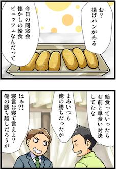 懐かしの給食