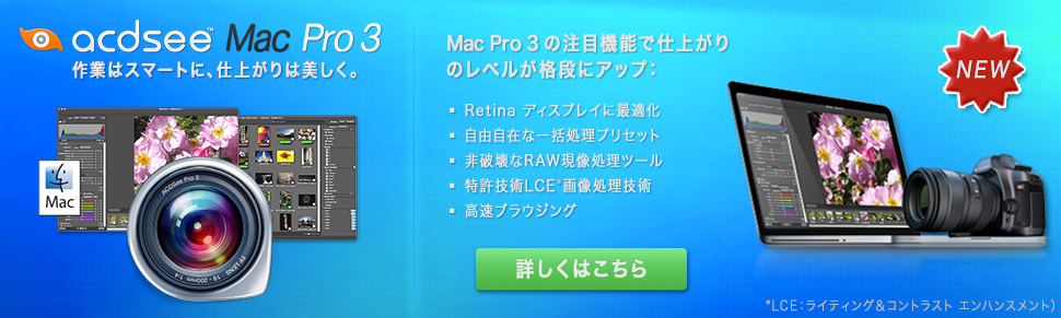 ACDSee Mac Pro 3 - 製品詳細はこちら