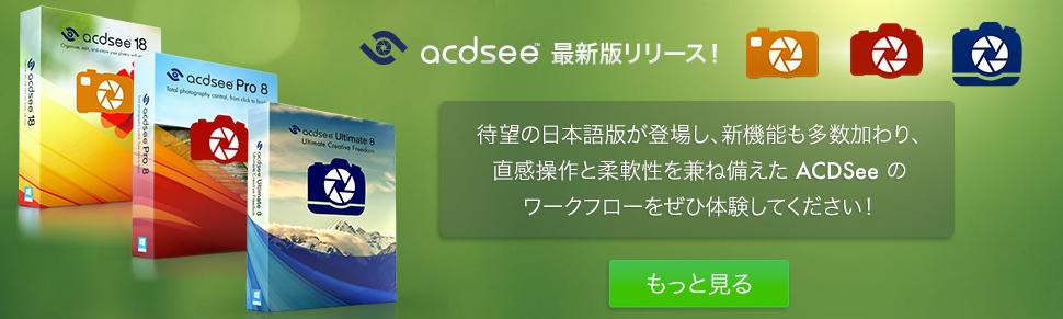 ACDSee 最新版登場!
