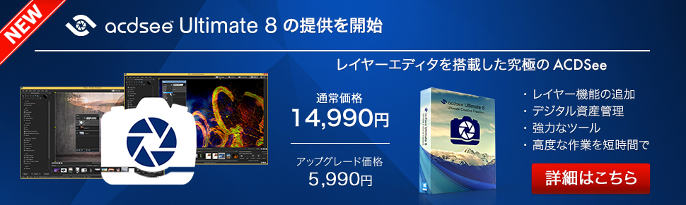 ACDSee Ultimate 8 新製品