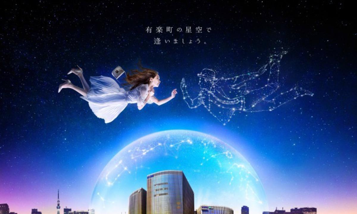 東京の真ん中で満点な星空を♡プラネタリウムが有楽町に