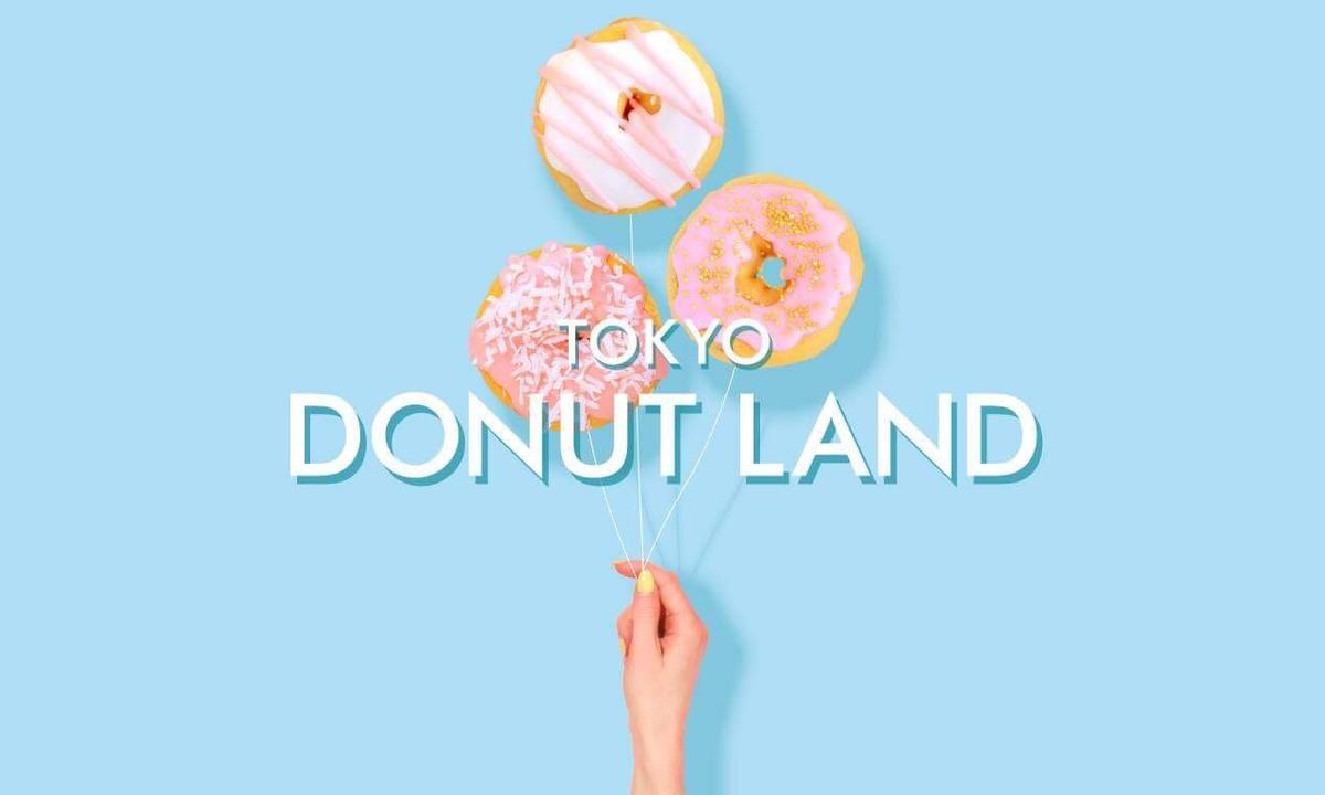 最先端フォトジェニック王国『東京ドーナッツランド』オープン!