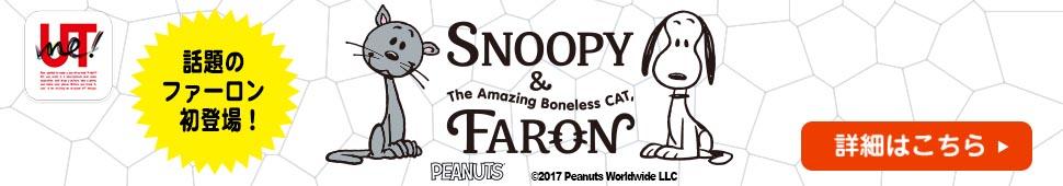 Snoopy faron 970x170
