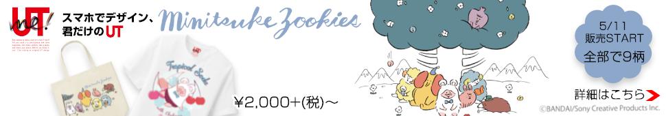 Zookies 970x170