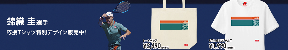 Kei nishikori 2 970x170