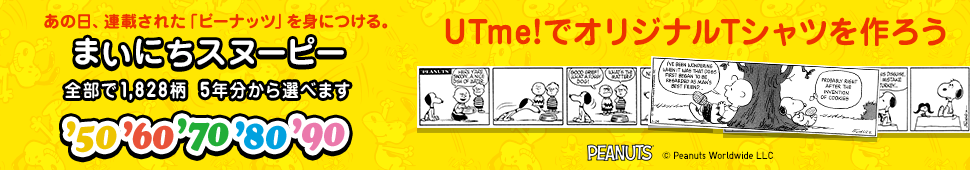 Mainichi snoopy 970x170