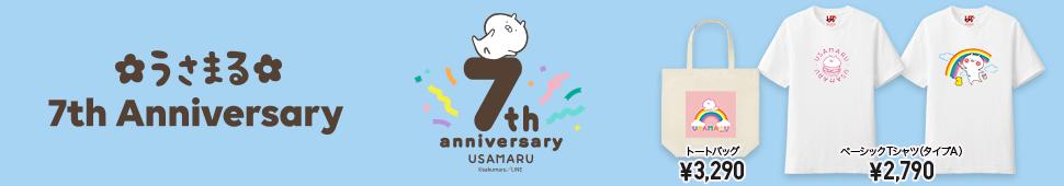 Usamaru 7th anniversary 970x170