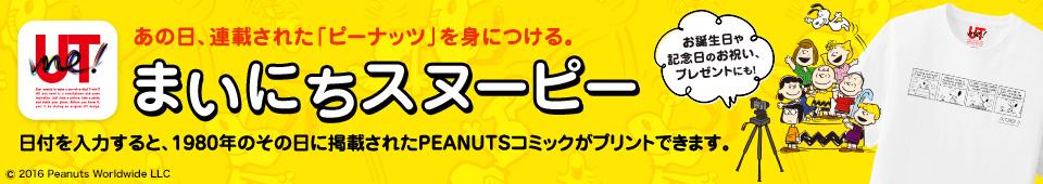 960 170 peanuts l2