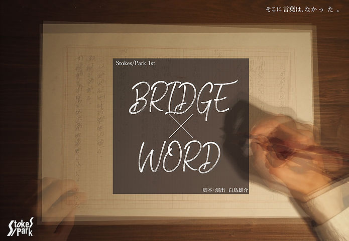 BRIDGE×WORD
