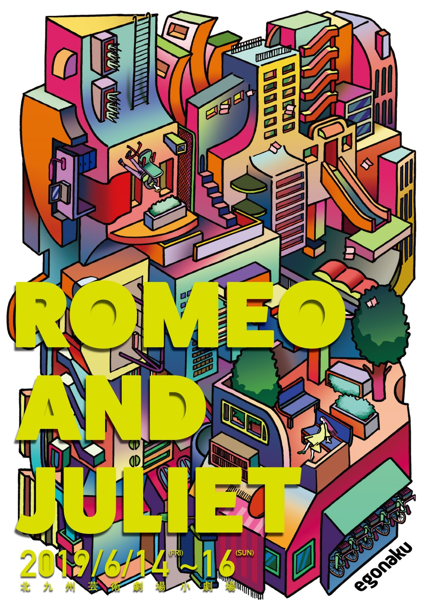「ROMEO AND JULIET」