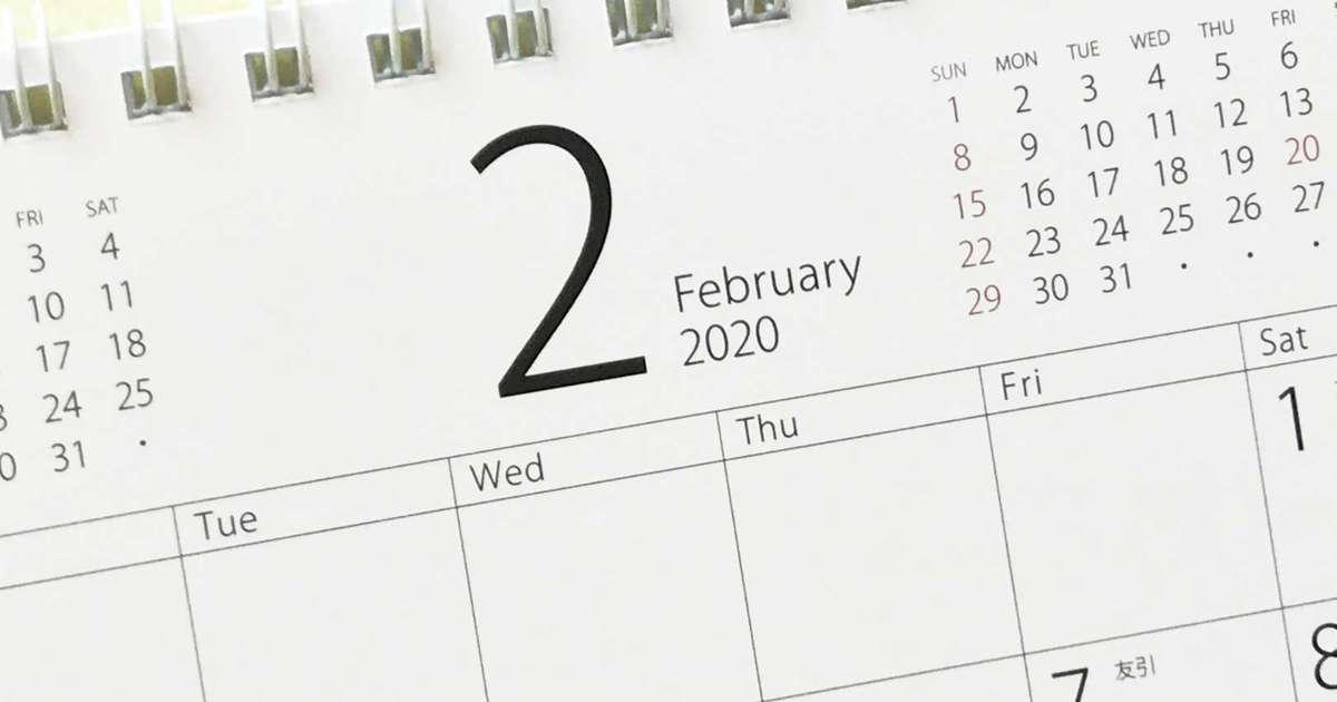 閏日(2月29日) | 東京都のピッキング作業・倉庫作業は有限会社 ...