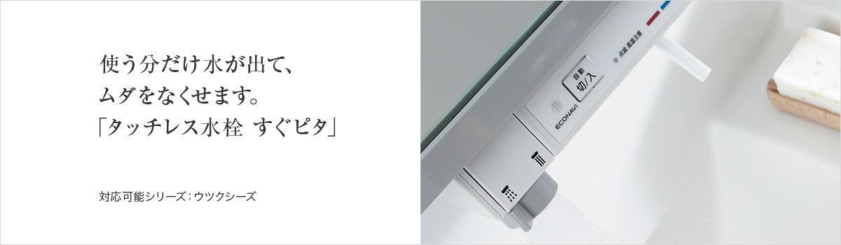 夏だからおすすめの洗面台「Panasonic 洗面ドレッシング:タッチレス水栓 すぐピタ」