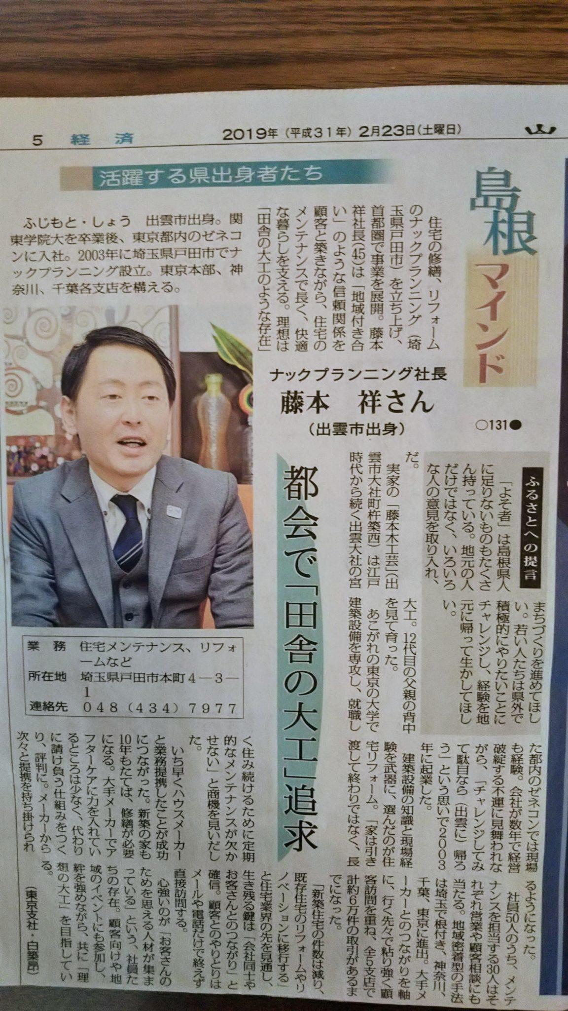 ライン ニュース 山陰 中央 新報