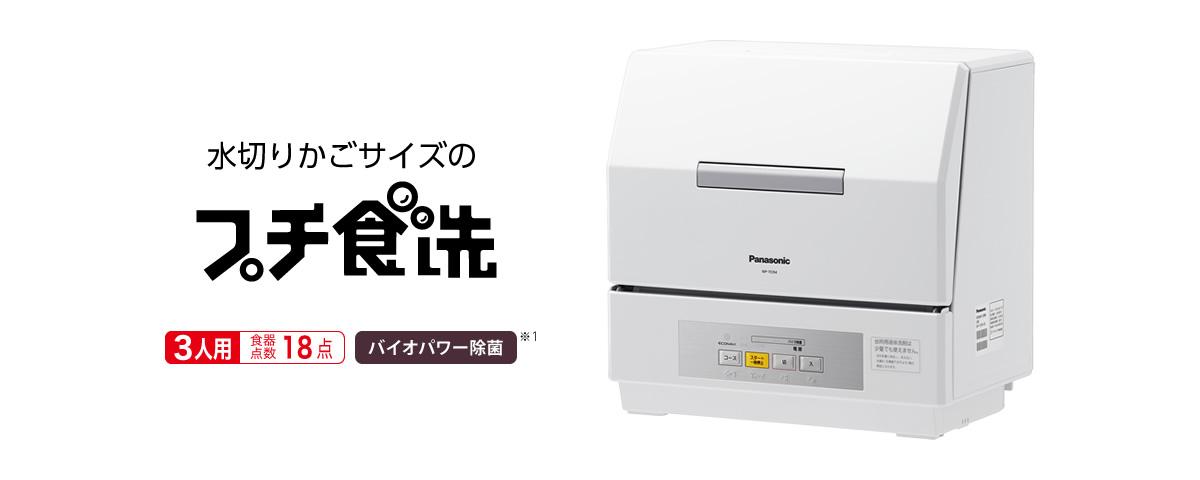 夏だからおすすめしたい食洗機「Panasonic 手洗いよりエコ」