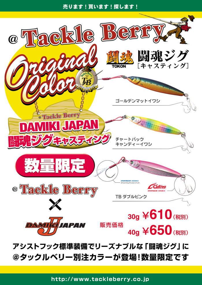 タックルベリーオリジナルカラー DAMIKI JAPAN『闘魂ジグ』キャスティング